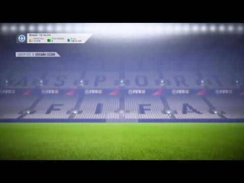 FIFA 18 Продолжение Daily knockout
