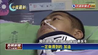 傘兵秦良丰醫療路 嚴德發:國防部全包-民視新聞