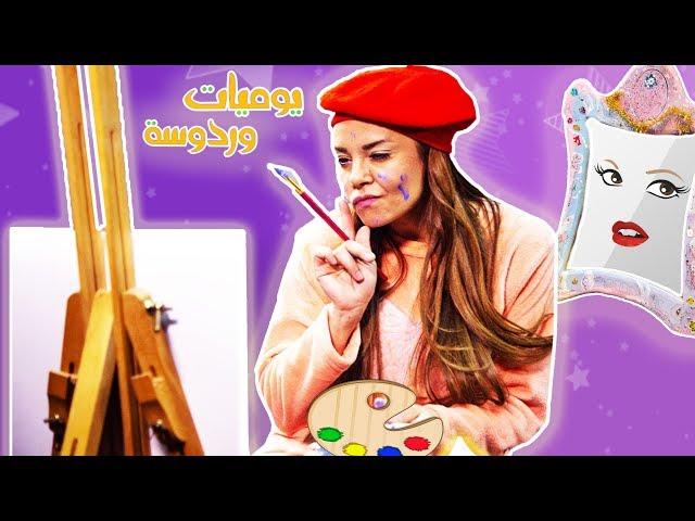 Wardosa's Diary - Can you see how I paint? | مذكرات وردوسة - شفتوني كيف برسم؟