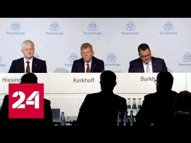 Германо-индийское СП: последствия стального союза - Россия 24