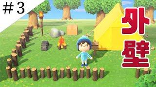 【あつ森】外壁を作るの巻/ のんびり実況プレイPart 3【どうぶつの森】