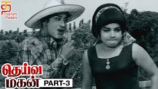 Deiva Magan Tamil Full Movie | Part 3 | HD | Sivaji Ganesan | Jayalalitha | Nambiar | Thamizh Padam