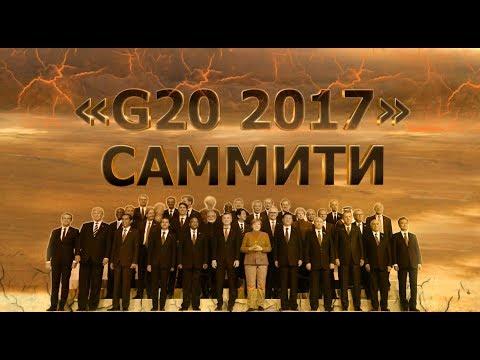 «G20 2017» саммити