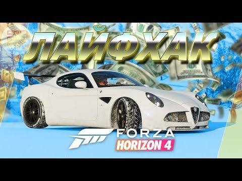 Forza Horizon 4 - КАК ЗАРАБОТАТЬ ДЕНЬГИ И ОТКРЫТЬ ГОЛИАФ? / 500 000 кредитов за 30 минут ????