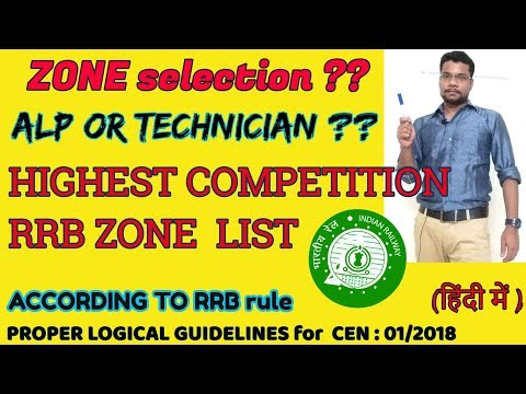 ALP & TECH ZONE SELECTION ||ALP OR TECHNICIAN ??  WHICH RRB IS BEST FOR YOU ? ||