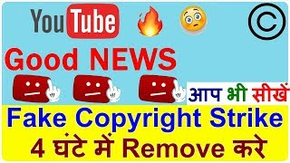 How to Remove Copyright Strike On YouTube (Fake Copyright Strikes) Submit Counter Notification Hindi
