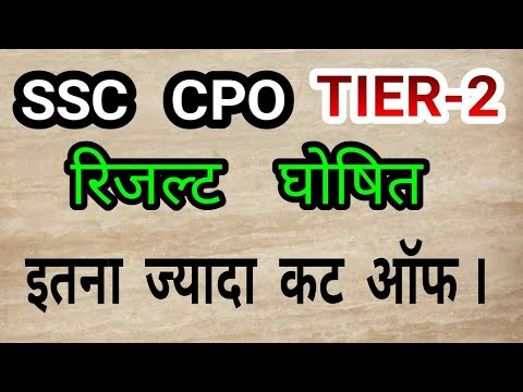 OFFICIAL SSC CPO CUT OFF ( SI & ASI ) FOR PAPER - 1 AND PAPER - 2 ,  2017 ANNOUNCED ! Mp3
