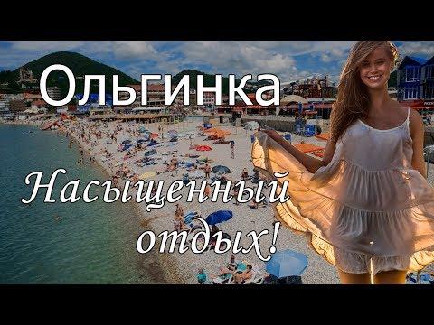 Отдых в Ольгинке 2019 с сервисом Едем-в-Гости.ру