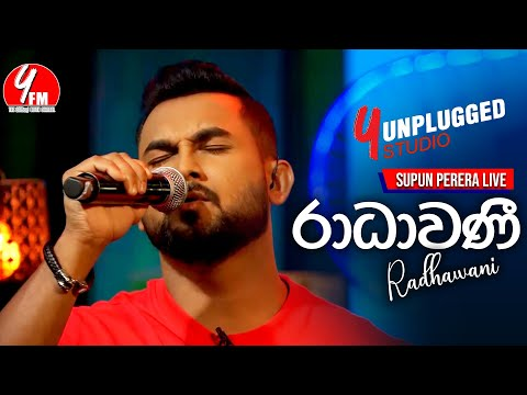 supun-perera---radhawani-(රාධාවණී)-live-|-y-unplugged-studio-|-sirasa-tv-ft.-wings