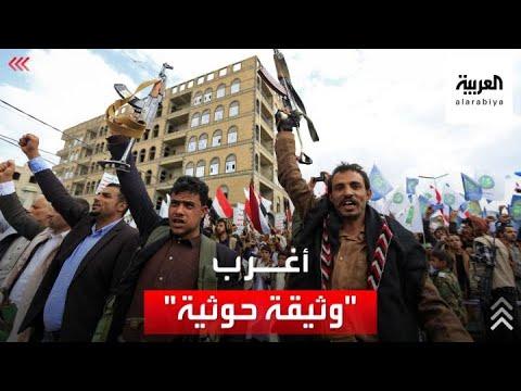 الحوثيون تمنعون نساء اليمن في مناطق سيطرتها من استخدام الهواتف الذكية ووضع مساحيق التجميل  - 12:55-2021 / 9 / 24