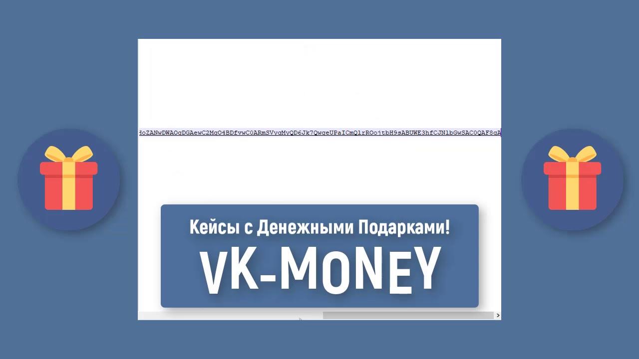 открывания кейсы с деньгами