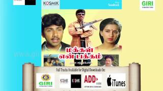 03 Andavanai Paarkanum Avanukku-Makkal Yen Pakkam-Tamil-S. P. Balasubrahmanyam-Vairamuthu