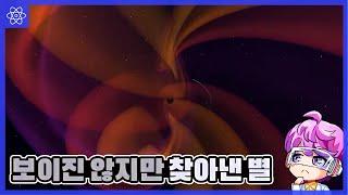 [최신뉴스] 관측할 수 없지만 찾아낸 미스터리의 천체