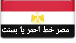 بعد ريم الشمري  مصرية تسب مصر  انتوا  شعب خنزير اصلا