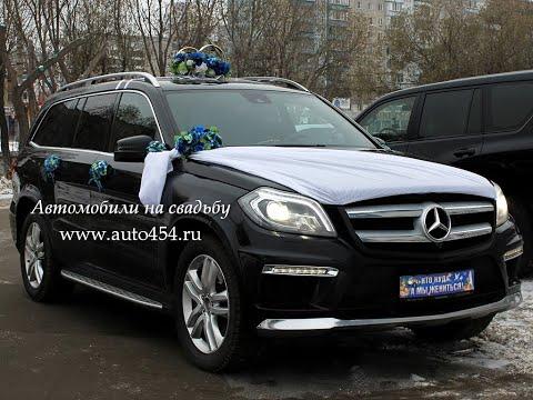 Прокат автомобилей в Челябинске. Mercedes-Benz GL на свадьбу в Челябинске. (www.auto454.ru)