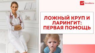 видео Ложный круп: симптомы и лечение