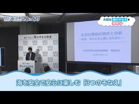 「親子で学ぶ海のそなえ教室」から学ぶこと 日本財団 海と日本PROJECT in とっとり 2018 #07