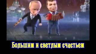Путин и Медведев - Веселая свадьба КАРАОКЕ