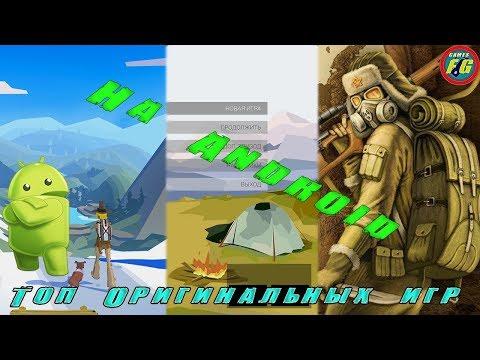 Лучшие оригинальные игры на Android - Приключения Андрюши