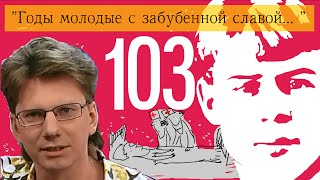 0103_Сергей Есенин:
