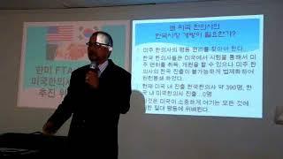 한미FTA미국한의사 한국진출-3