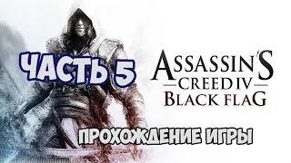ОХОТА НА ЖИВОТНЫХ И ПОИСК КОМАНДЫ | Часть 5 | Assassin's Creed IV: Black Flag