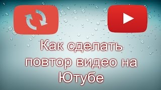 Как сделать повтор видео на Ютубе / how to repeat a video on YouTube