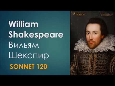 УИЛЬЯМ ШЕКСПИР СОНЕТ 120    WILLIAM SHAKESPEARE SONNET 120