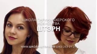 Пошаговое выполнение стрижки на средние волосы, в школе ШТЭРН.