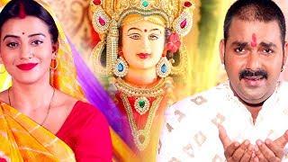 आ गया Pawan Singh का नया देवी गीत 2018 - माई के चुनरी चढ़वनी - Bhojpuri Devi Geet 2018 New