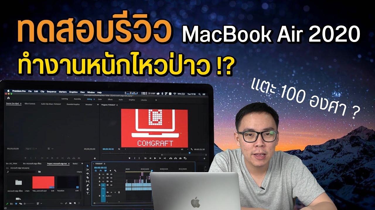 Review   MacBook Air 2020 ไม่มีฮีทไปป์ ทำงานหนักไหวไหม อุณ ...