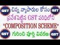 what is GST? composition scheme under gst in telugu