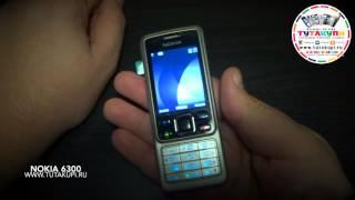 Nokia 6300 Видео Обзор на Мобильный Телефон(Видео Обзор на Легендарный Мобильный Телефон Заказ на этот телефон можно оформить: - На сайте WWW.TUTAKUPI.RU..., 2015-11-18T13:15:15.000Z)