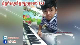 Kom Trom Sne Nek Kro Douch Bong - DJ | Nhạc Sống Khmer Sóc Trăng 2018 | Tuấn Khmer