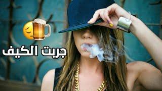 هي لأغنية ايزا سمعتا راح تاخدك لعالم تاني صدقني - جربت الكيف🍺 ربيع العمري - فيديو كليب 2018 DJ AWJI