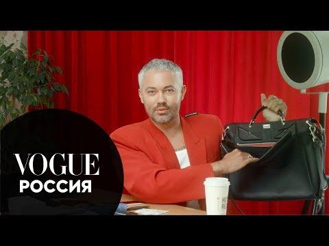Что в сумке у Александра Рогова?