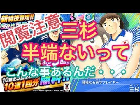 たたかえドリームチーム#63 サッカー日本代表ドリームガチャ 40連 やったけど・・・三杉半端ないって 足球小將奮戰夢幻隊伍 Captain Tsubasa: Dream Team