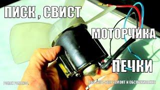видео Замена вентилятора печки ВАЗ 2107: как снять, установить, смазать и причины неисправности