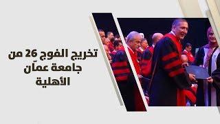 تخريج الفوج 26 من جامعة عمّان الأهلية