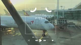 일본 브이로그#1ㅣ칸사이 공항으로 출국, 입국제한 풀리…
