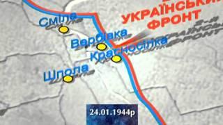 13. Корсунь-Шевченковская операция