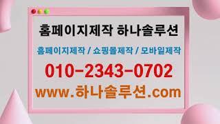 대전홈페이지제작  하나솔루션