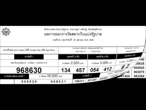 ใบตรวจหวย 16/10/58 ตรวจผลสลากกินแบ่งรัฐบาล 16 ตุลาคม 2558