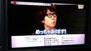 高橋優、SMAPxSMAP初出演!(2012年3月5日) 画質悪くてすいません。