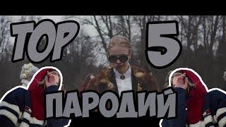 TOP 5 Пародий на PHARAON-Дико Например|TOP 5 Parody's|