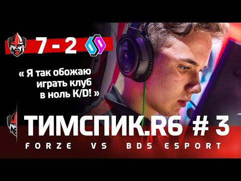 ТИМСПИК ForZe R6 - ForZe Vs. BDS @ Rainbow Six: Siege Pro League Europe