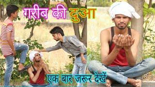 गरीब की दुआ | Soch Badlo | Time Time Ki Baat | एक बार जरूर देखें | Talent2A | T2A