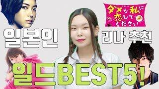 일본인 리나 추천 최신 일본드라마 BEST5