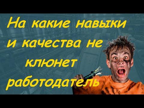 Сайт поиска работы, вакансии и резюме в Москве
