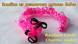 Rainbow Loom Charms: snake. Змейка из резиночек: лучшее видео